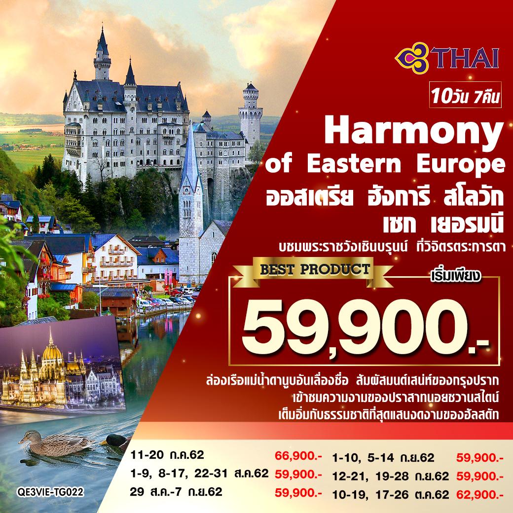 ทัวร์ยุโรป Harmony of  Eastern Europe  ออสเตรีย ฮังการี สโลวัก  เชก เยอรมนี  10 วัน 7 คืน