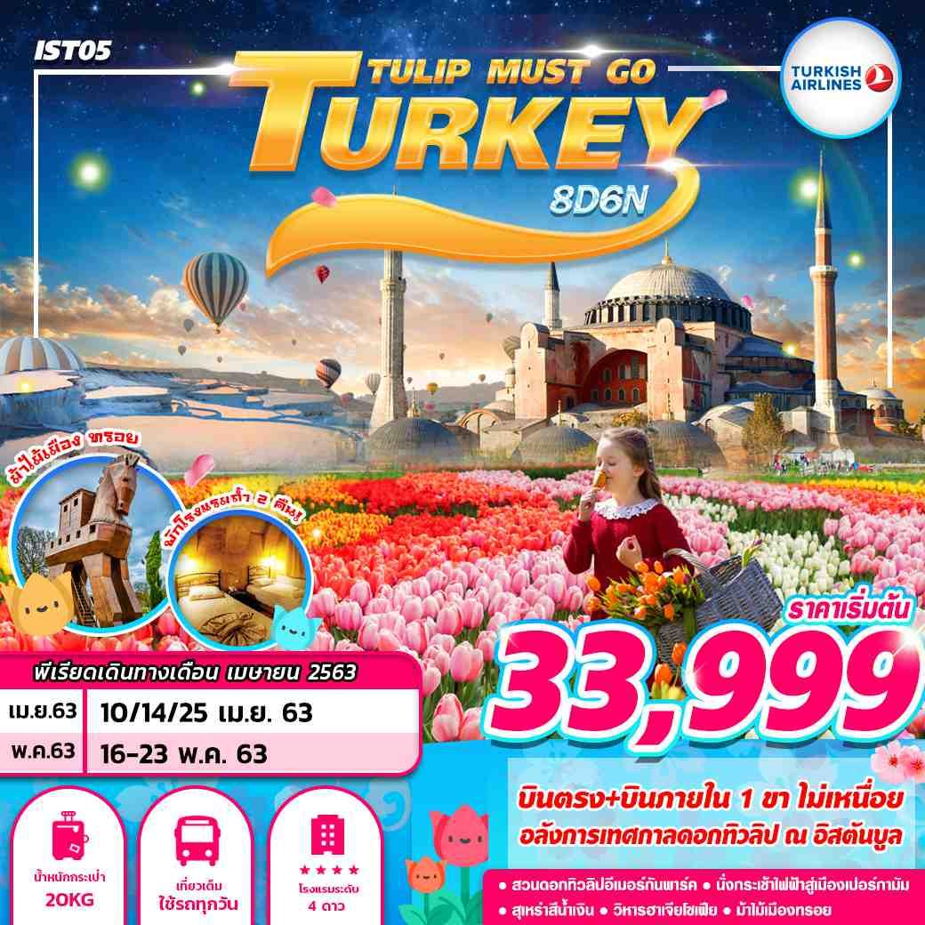 ทัวร์ตุรกี TURKEY SUPREME 8D6N