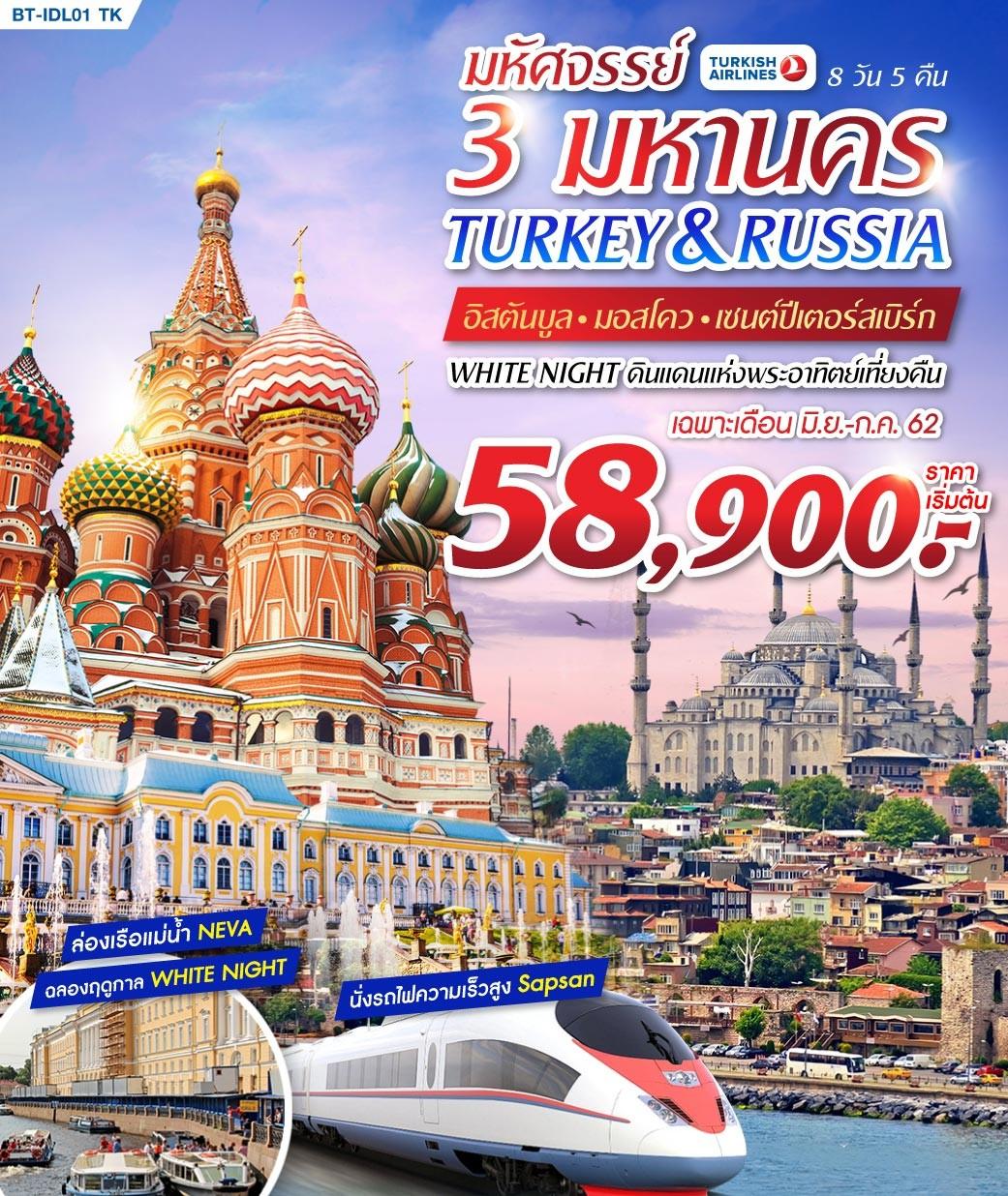 ทัวร์ตุรกี มหัศจรรย์ 3 มหานคร TURKEY & RUSSIA 8 วัน 5 คืน