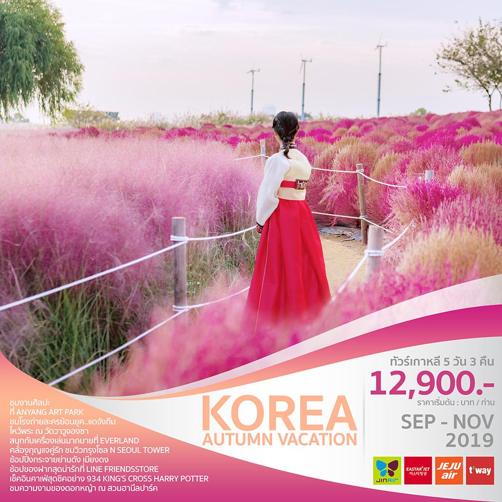 ทัวร์เกาหลี KOREA AUTUMN VACATION
