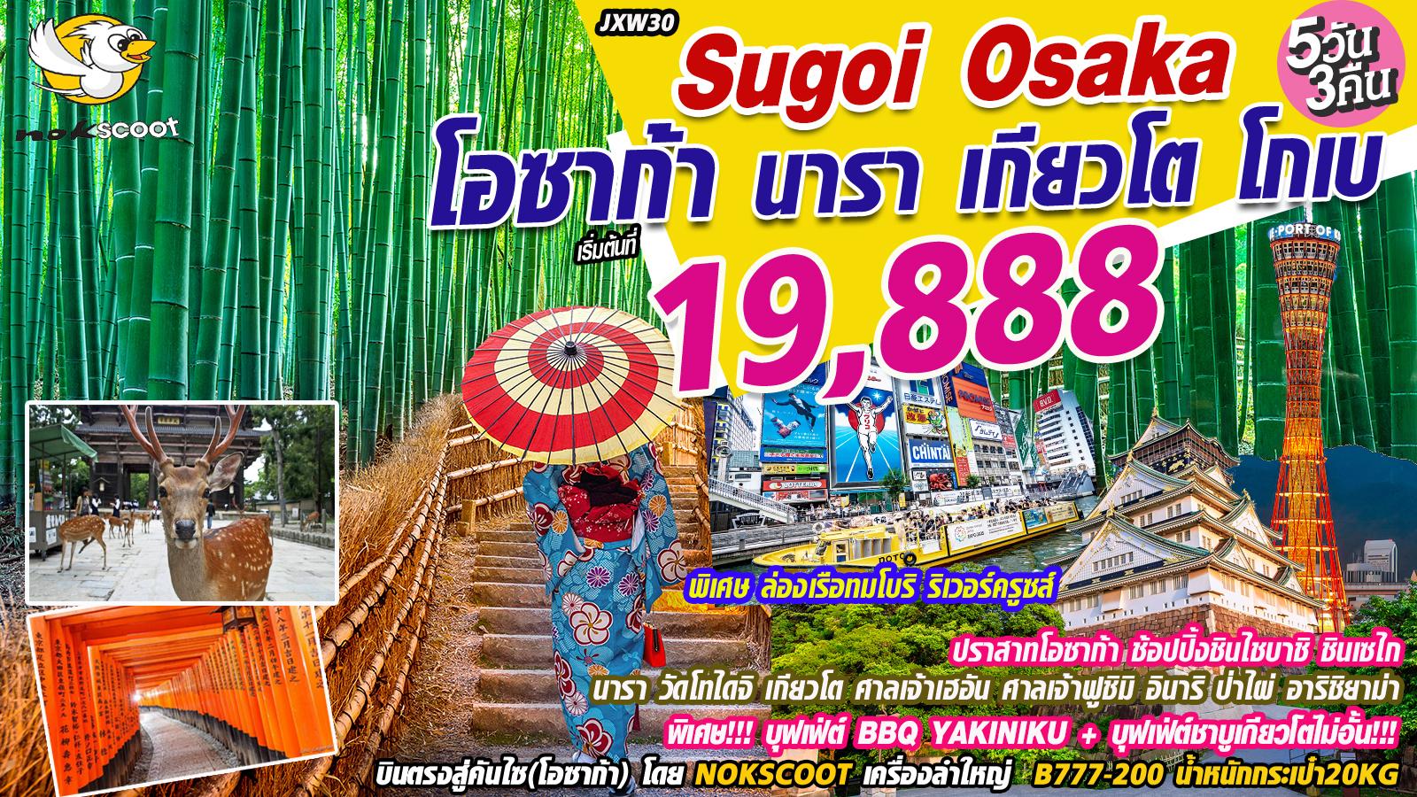 ทัวร์ญี่ปุ่น Sugoi Osaka โอซาก้า นารา เกียวโต โกเบ 5วัน 3คืน