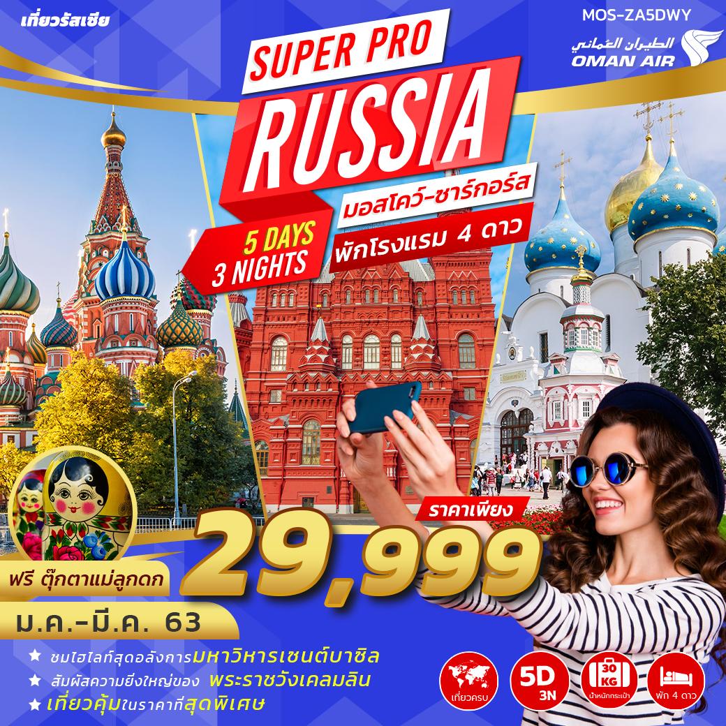 ทัวร์รัสเซีย CIRCUS SUPER RUSSIA MOSCOW ZAGORSK