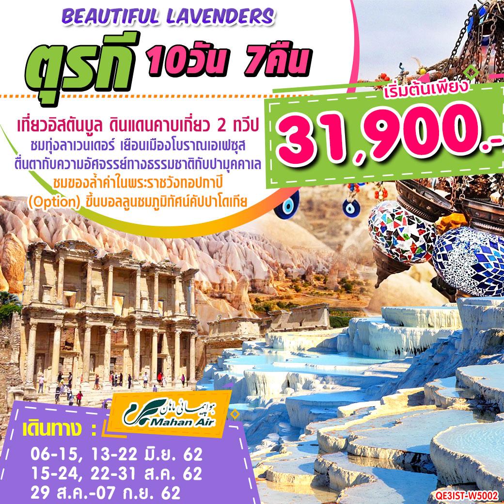 ทัวร์ตุรกี Beautifull Lavenders ตุรกี 10 วัน 7 คืน โดยสายการบินมาฮานแอร์ (W5)