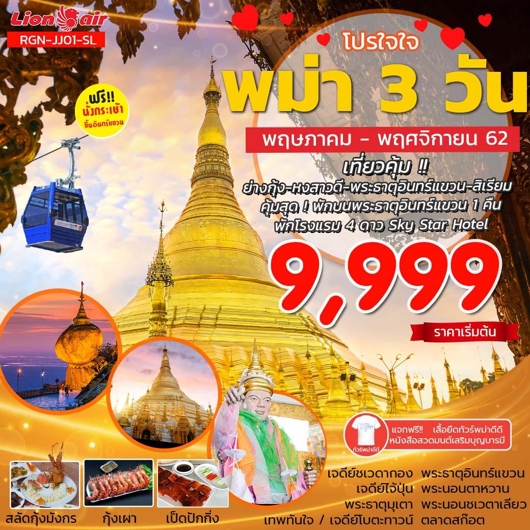 ทัวร์พม่า PRO JAI JAI MYANMAR 3 วัน 2 คืน
