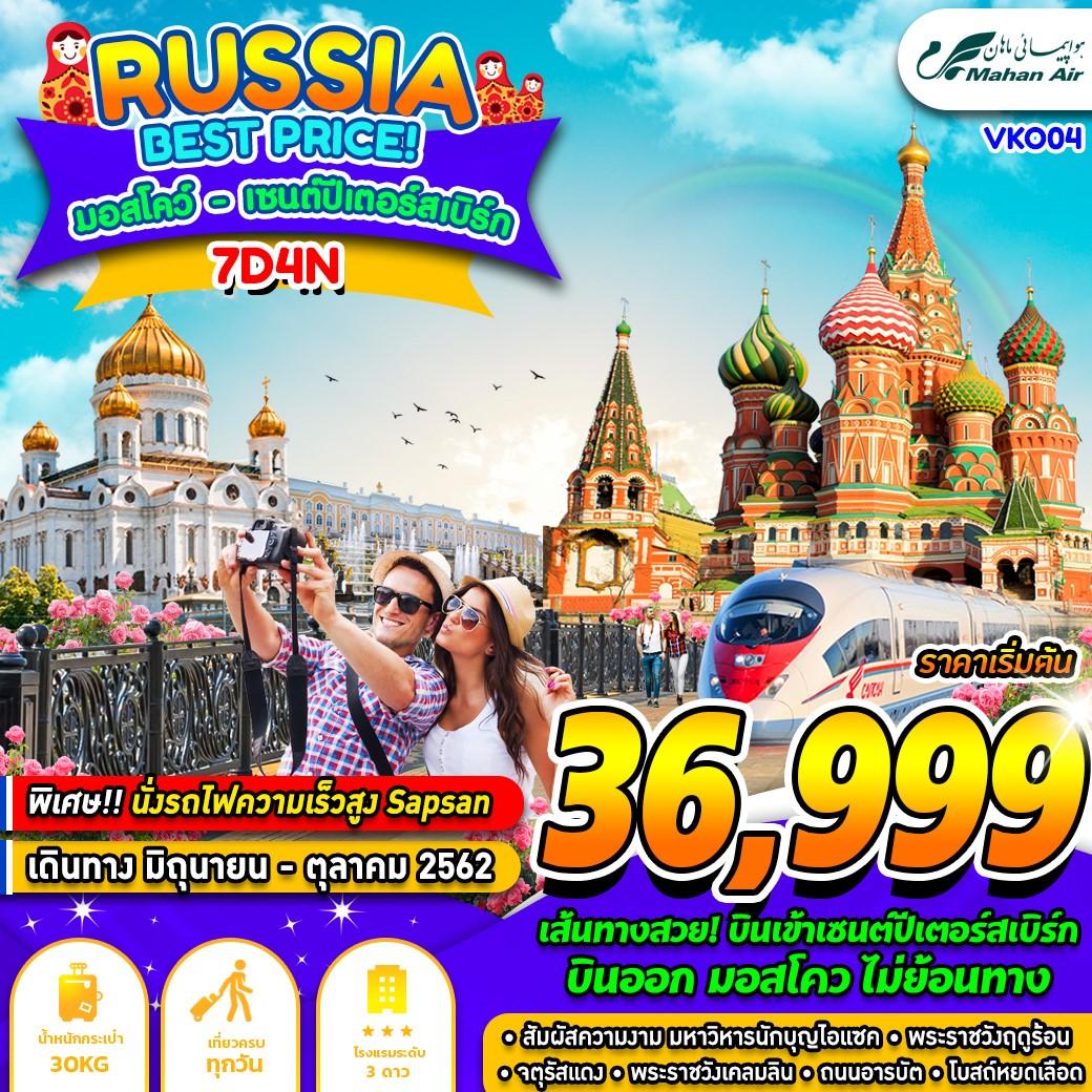 ทัวร์รัสเซีย RUSSIA มอสโคว์ เซนต์ ปีเตอร์สเบิร์ก 7D4N