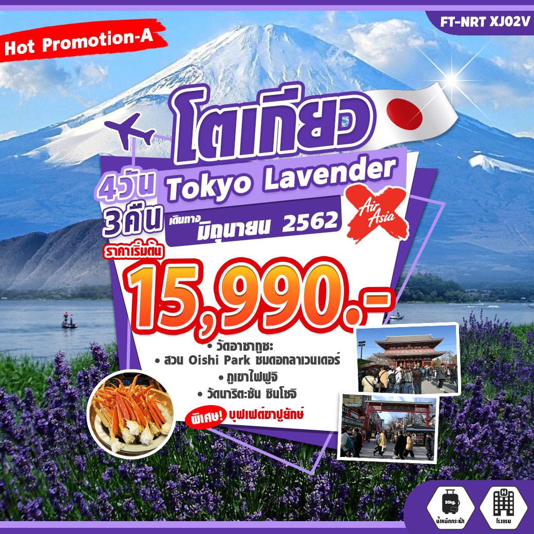ทัวร์โตเกียว Tokyo Lavender