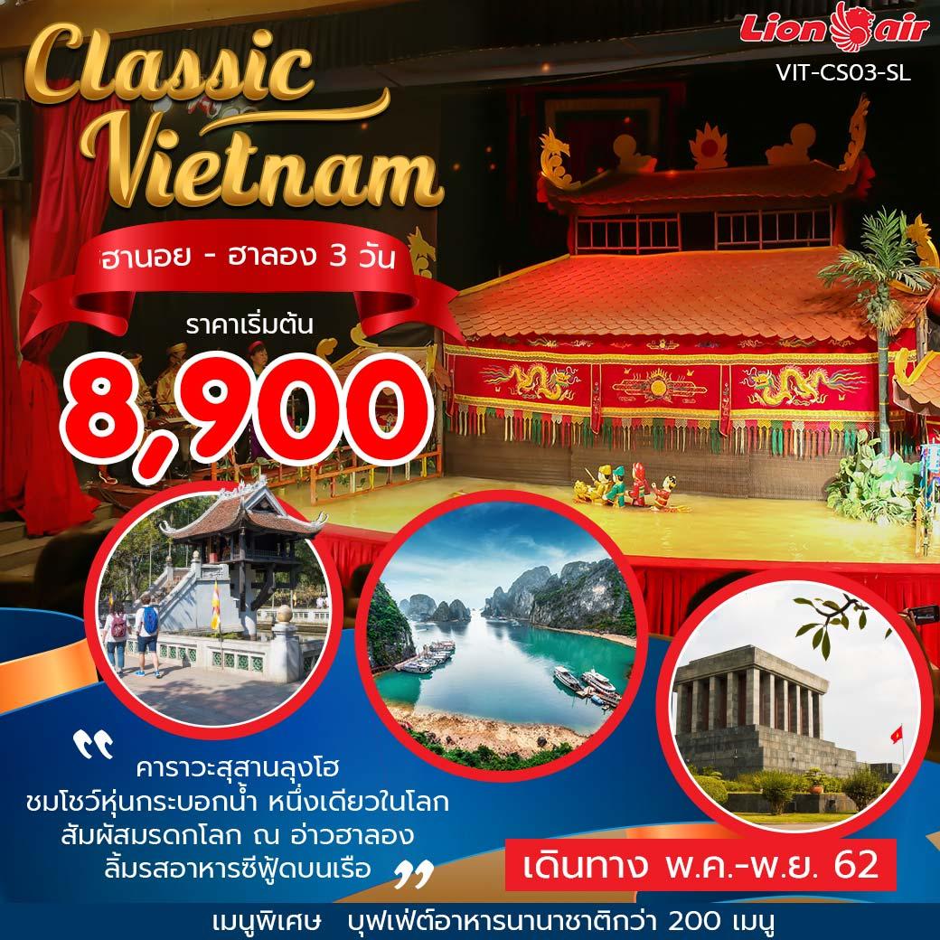 ทัวร์เวียดนาม CLASSIC VIETNAM HANOI HALONG 3 วัน 2 คืน