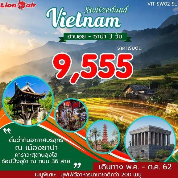 ทัวร์เวียดนาม SWITZERLAND VIETNAM HANOI SAPA 3 วัน 2 คืน