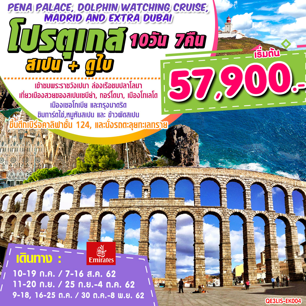Pena Palace, Dolphin Watching Cruise, Madrid and Extra Dubai โปรตุเกส สเปน + ดูไบ 10 วัน 7 คืน