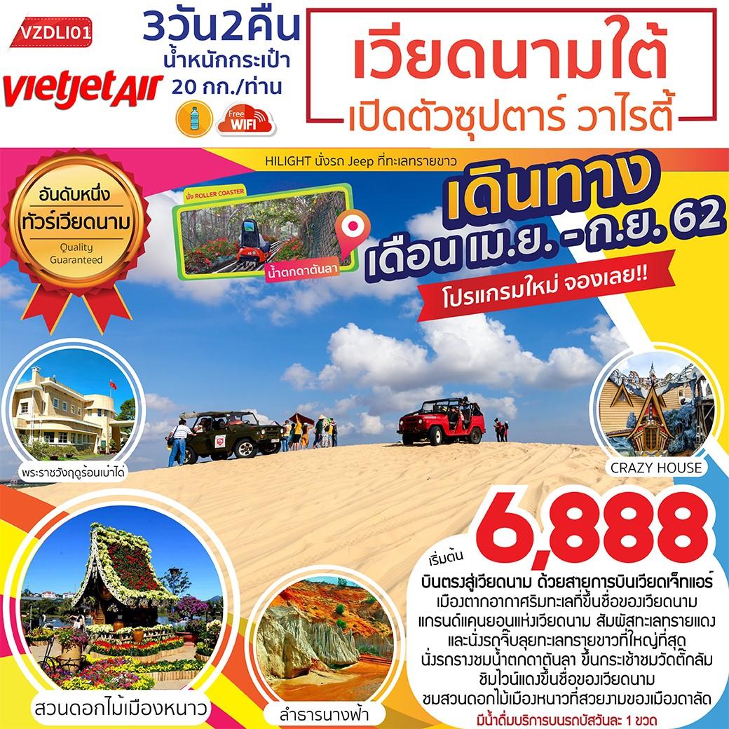 ทัวร์เวียดนามใต้  ดาลัด มุยเน่ 3วัน2คืน เปิดตัวซุปตาร์ วาไรตี้