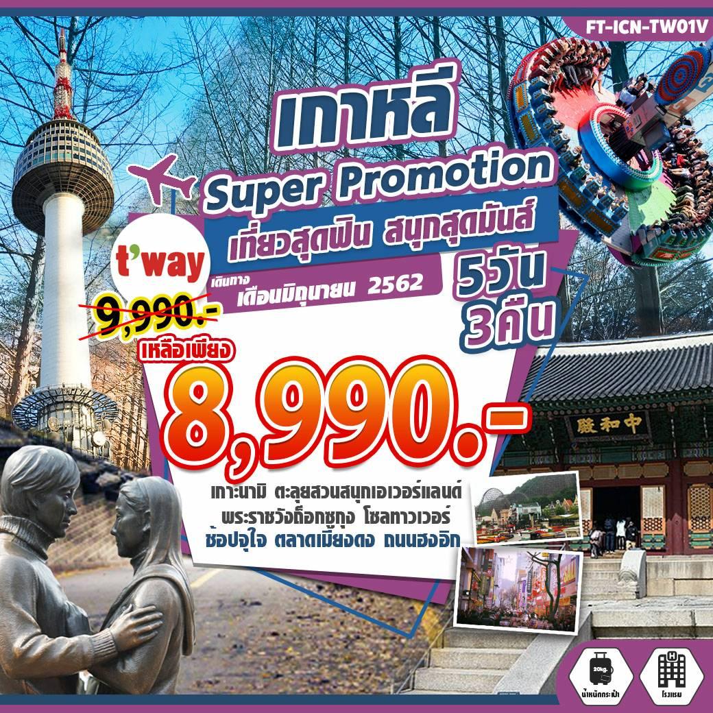 ทัวร์เกาหลี Super Promotion เที่ยวสุดฟิน สนุกสุดมัน