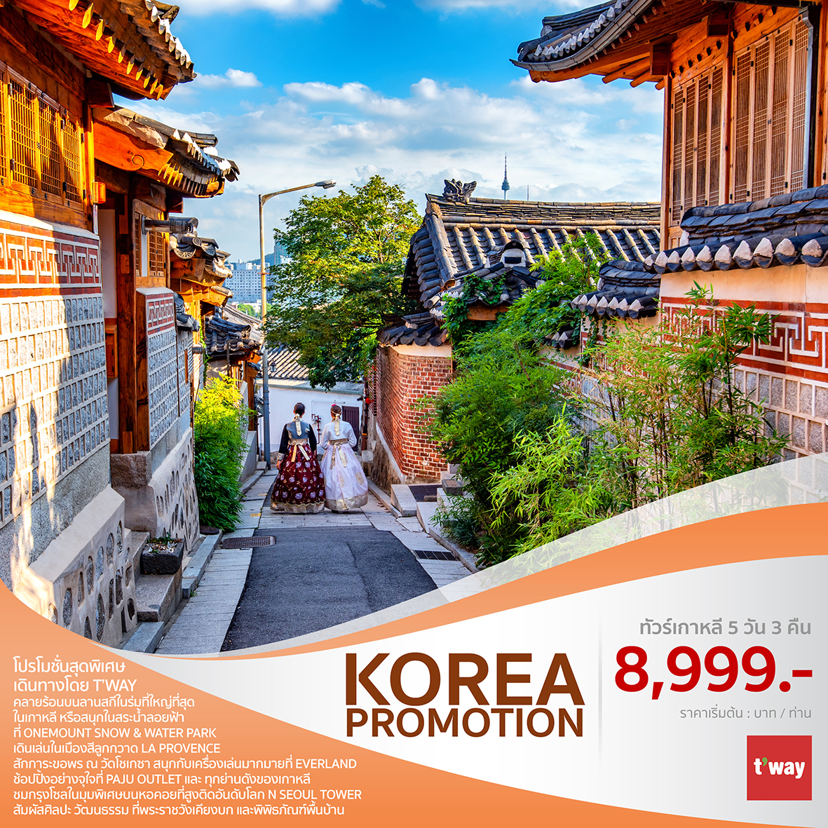 ทัวร์เกาหลี KOREA PROMOTION 5วัน3คืน