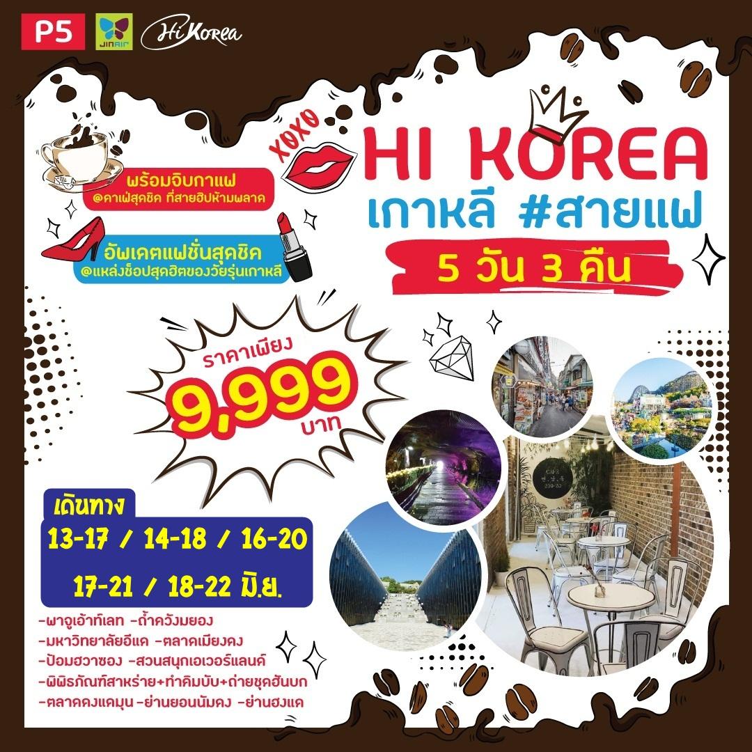 ทัวร์เกาหลี P5 HI KOREA สายแฟ BY LI