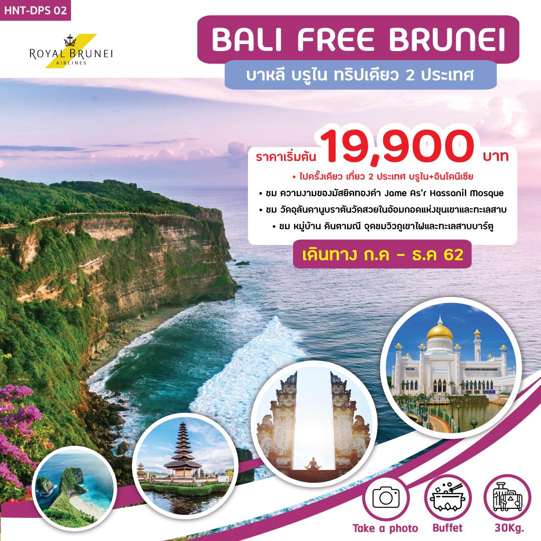 ทัวร์บาหลี BALI FREE BRUNEI ทริปเดียวเที่ยว 2 ประเทศ