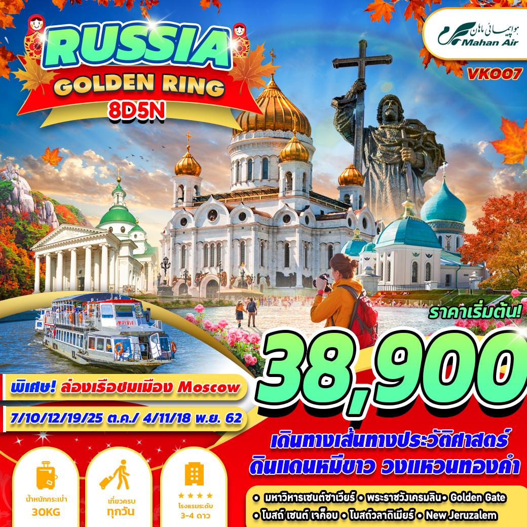 ทัวร์รัสเซีย RUSSIA GOLDEN RING 8D5N
