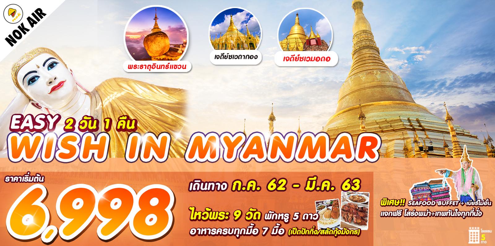ทัวร์พม่า EASY WISH IN MYANMAR 2D1N (DD) JUL-MAR'20