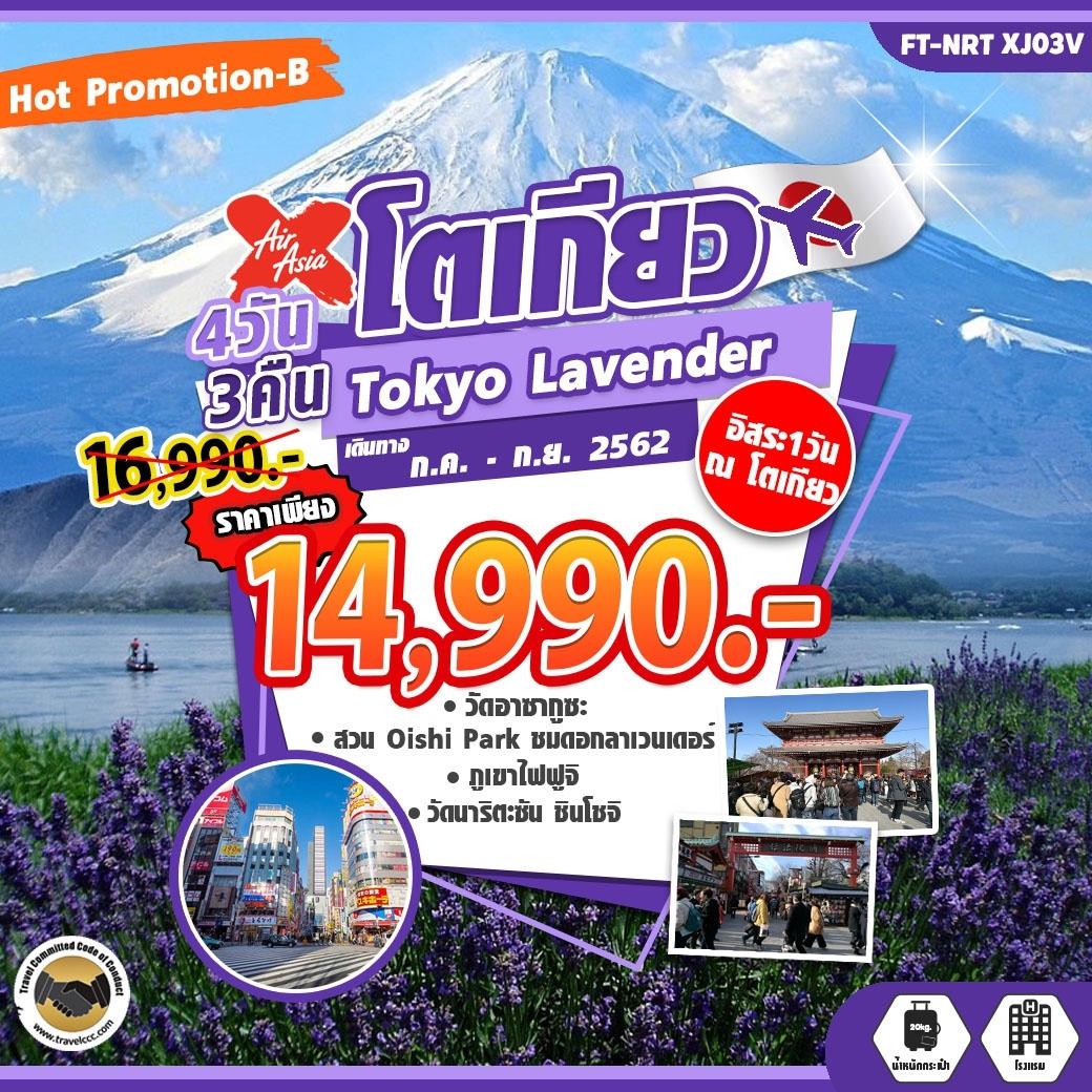 ทัวร์ญี่ปุ่น TOKYO LAVENDER HOT PROMOTION