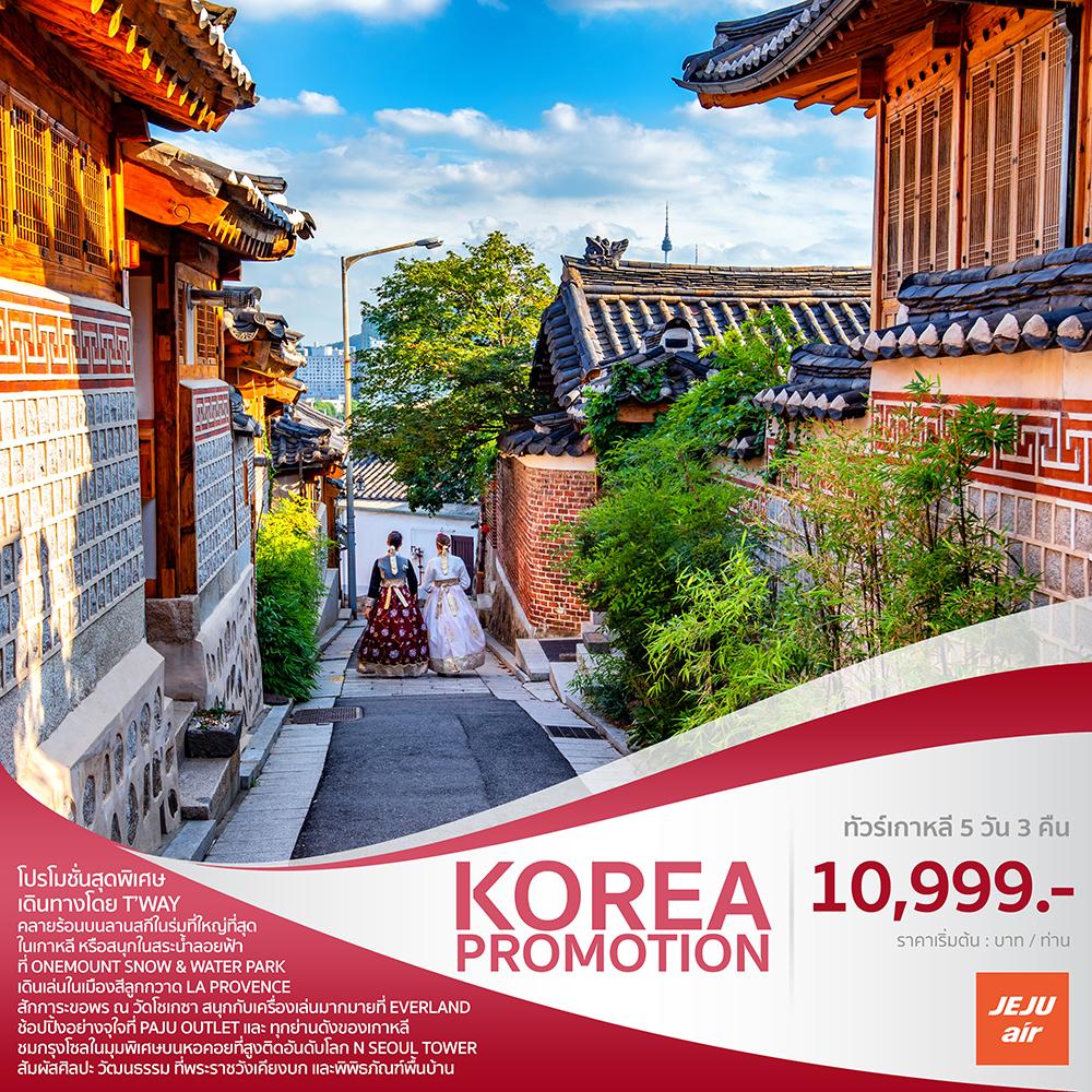 ทัวร์เกาหลี KOREA PROMOTION