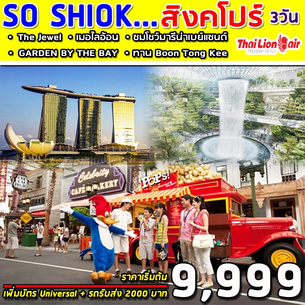 ทัวร์สิงคโปร์ SUPERB SO SHIOK 3DAYS 2NIGHTS (SL)  NOV 2019