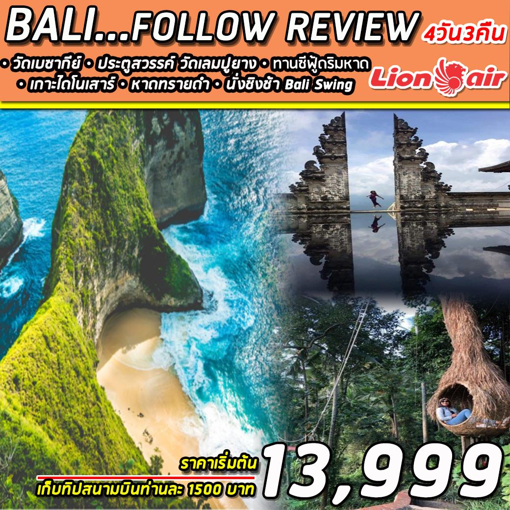 ทัวร์อินโดนีเซีย SUPERB BALI FOLLOW REVIEW (SL) 4 Days