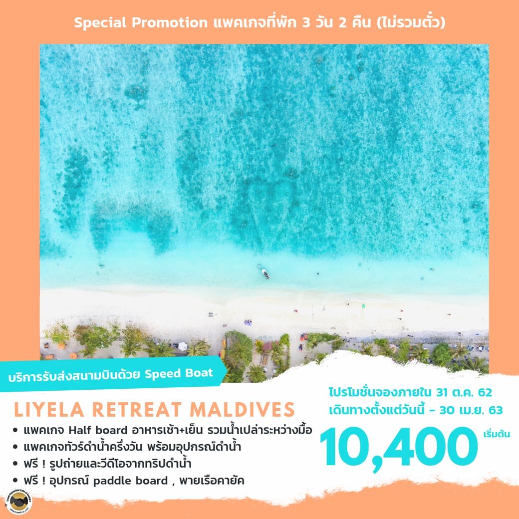 ทัวร์มัลดีฟส์ Package Easy Go Maldives