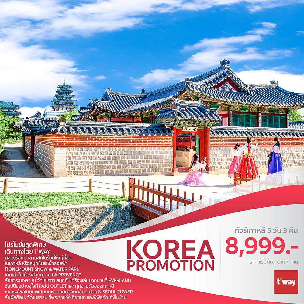 ทัวร์เกาหลี  T-WAY KOREA PROMOTION