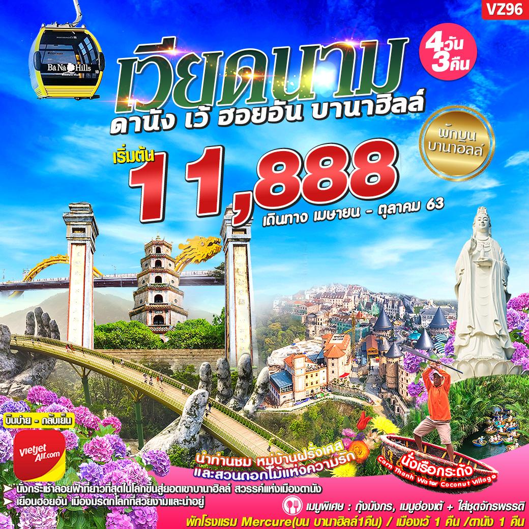 ทัวร์เวียดนาม ดานัง เว้ ฮอยอัน บานาฮิลล์  (พักบนบานาฮิลล์) 4วัน 3 คืน
