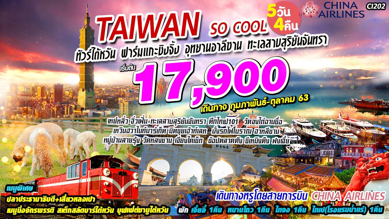 TAIWAN SO COOL อาหลีซาน-ฟาร์มแกะชิงจิ้ง-เหย่หลิ่ว-จิ่วเฟิ่น-สุริยันจันทรา 5วัน4คืน