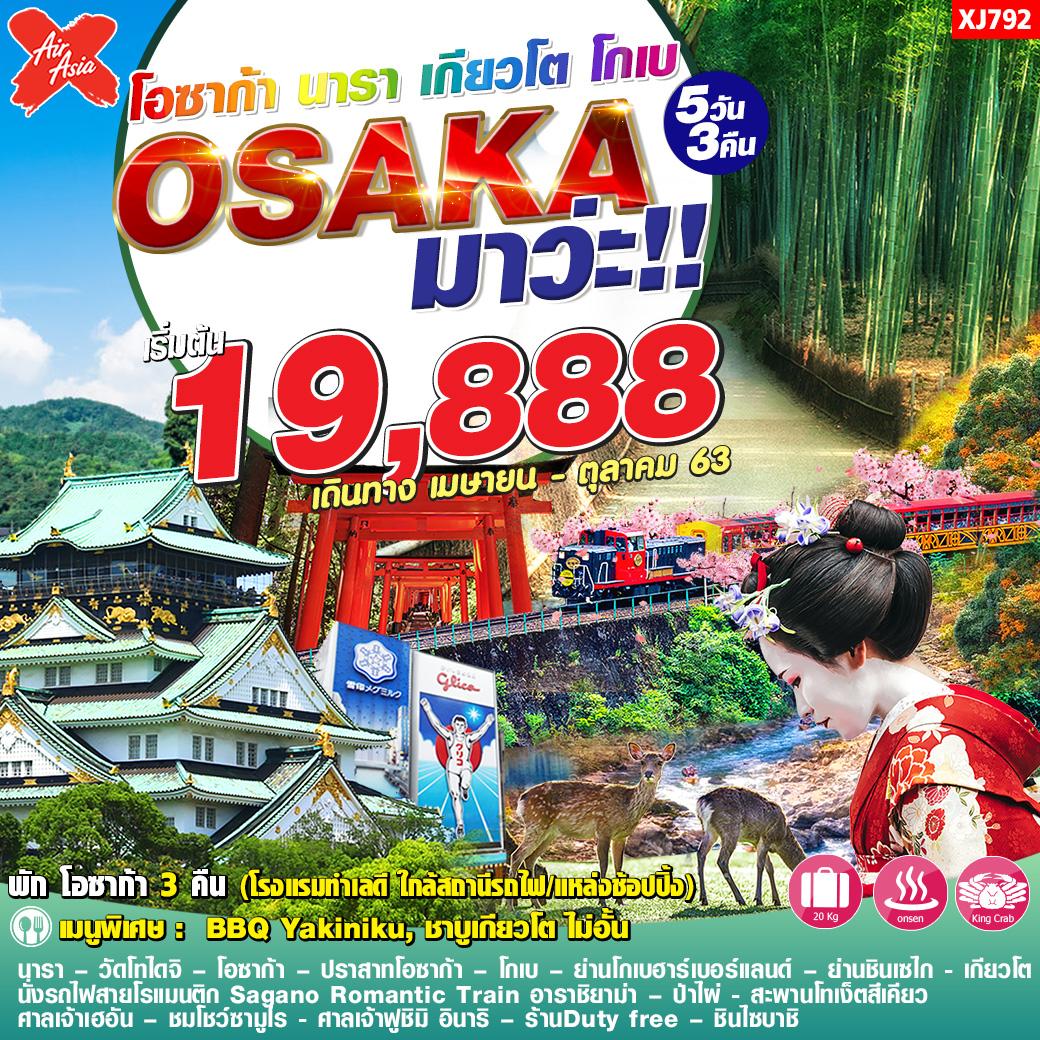 ทัวร์ญี่ปุ่น โอซาก้า มาว่ะ!!! 5D3N_Osaka Nara Kyoto Kobe Sagano Train 5D3N Apr-Oct 20