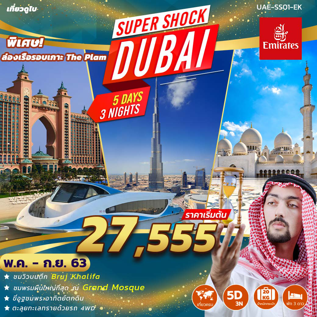 ทัวร์ดูไบ SUPER SHOCK DUBAI 5DAYS 3NIGHT