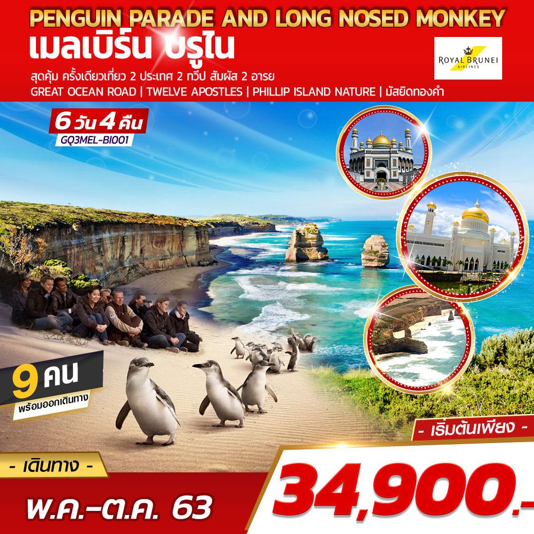 ทัวร์ออสเตรเลีย บรูไน Penguin parade and Long nosed monkey 6DAYS 4NIGHTS