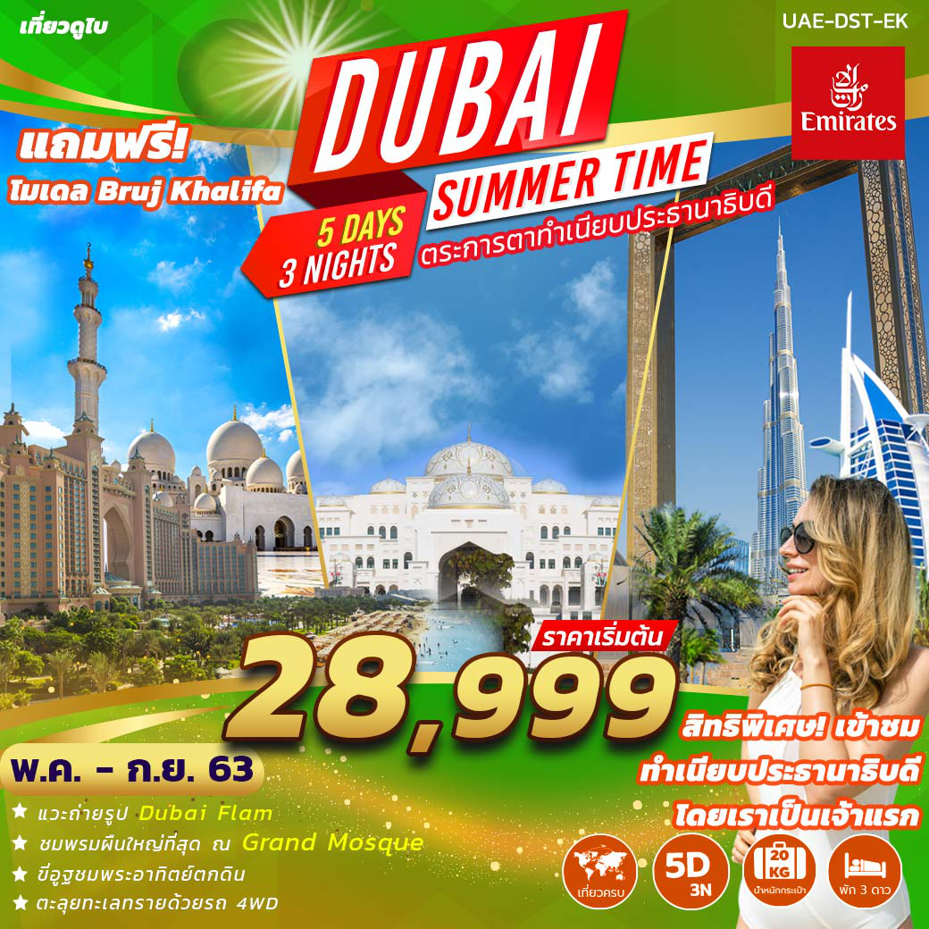 ทัวร์ดูไบ DUBAI SUMMER TIME 5DAYS 3NIGHT
