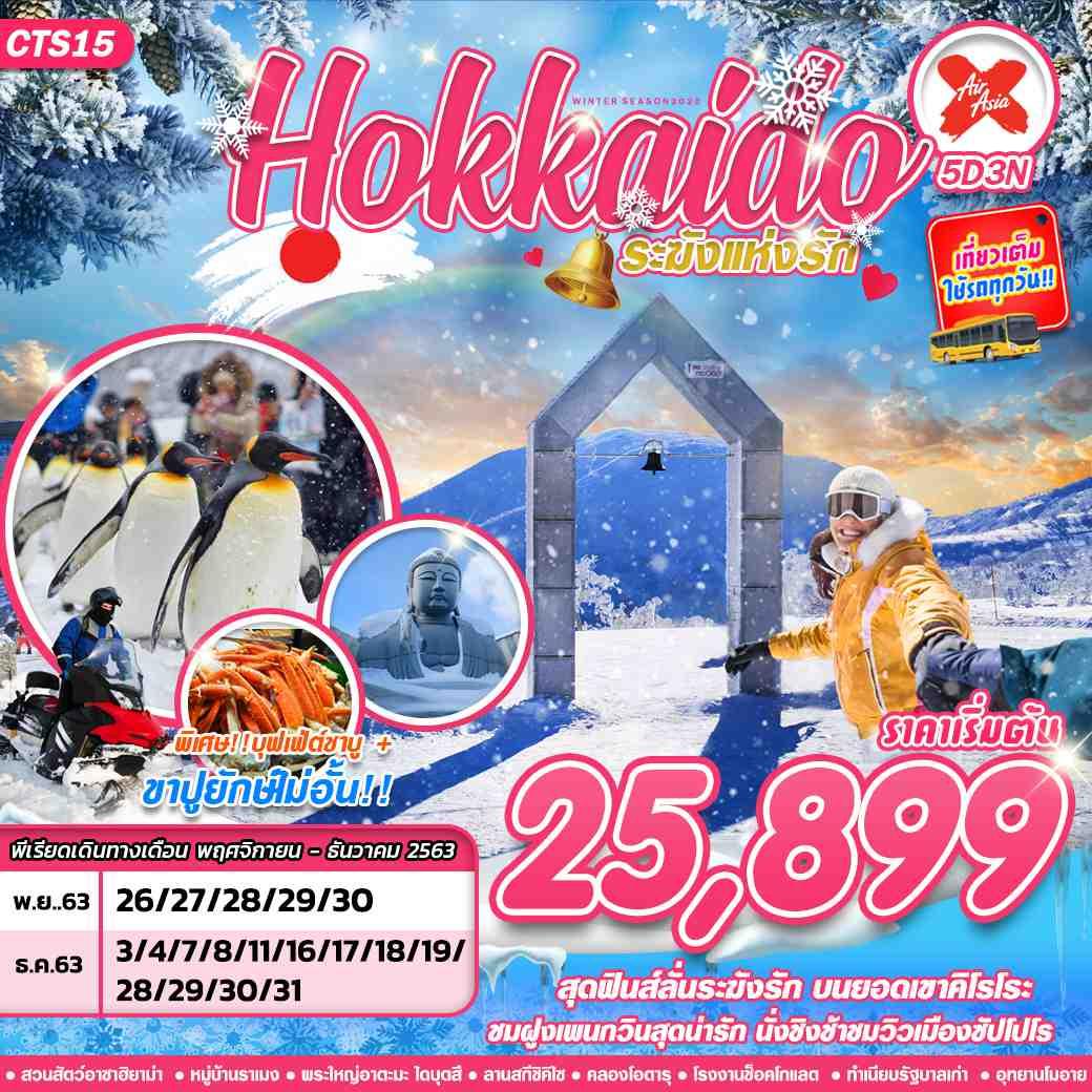 ทัวร์ญี่ปุ่น HOKKAIDO ระฆังแห่งรัก 5D3N