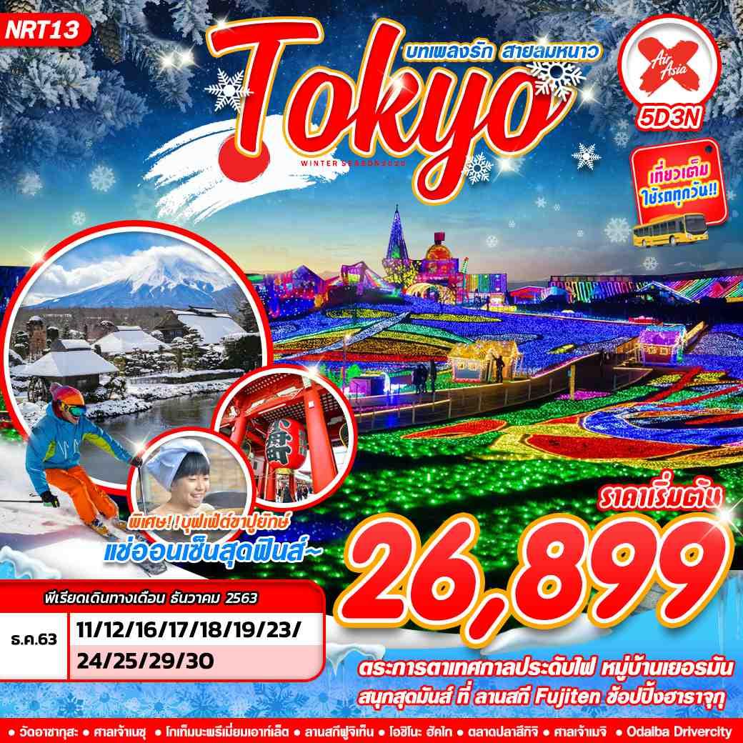 ทัวร์ญี่ปุ่น TOKYO บทเพลงรักสายลมหนาว 5D3N