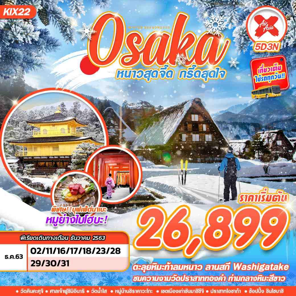 ทัวร์ญี่ปุ่น OSAKA หนาวสุดจี๊ด กรี๊ดสุดใจ 5D3N