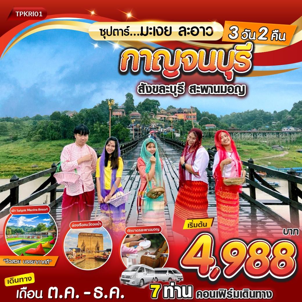 กาญจนบุรี สังขละบุรี 3 วัน 2 คืน