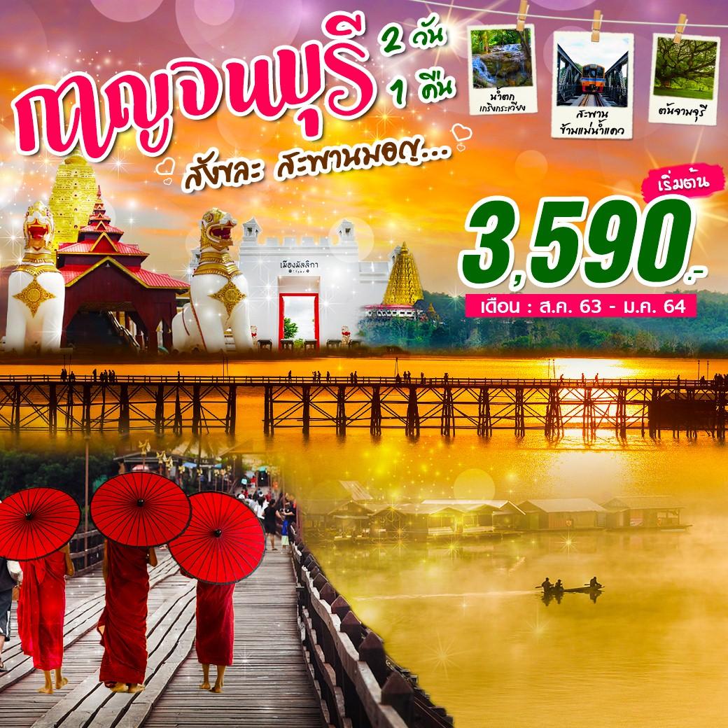 ทัวร์กาญจนบุรี สังขละ สะพานมอญ