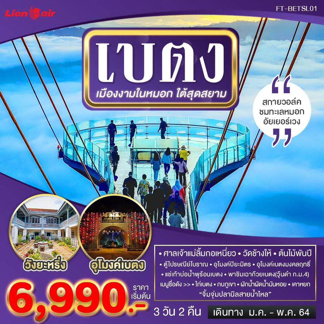 ทัวร์ยะลา เบตงเมืองงามในหมอก ใต้สุดสยาม BY SL