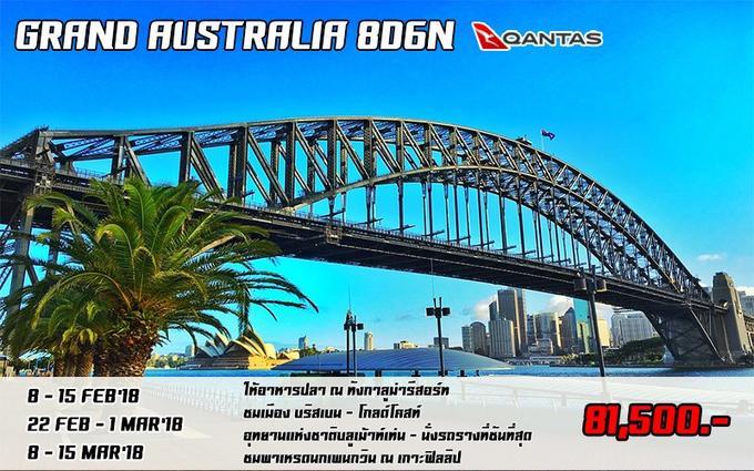 GRAND AUSTRALIA 8D6N