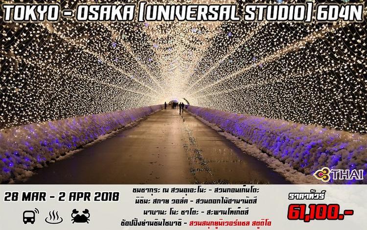 TOKYO - OSAKA (UNIVERSAL STUDIO) 6D4N