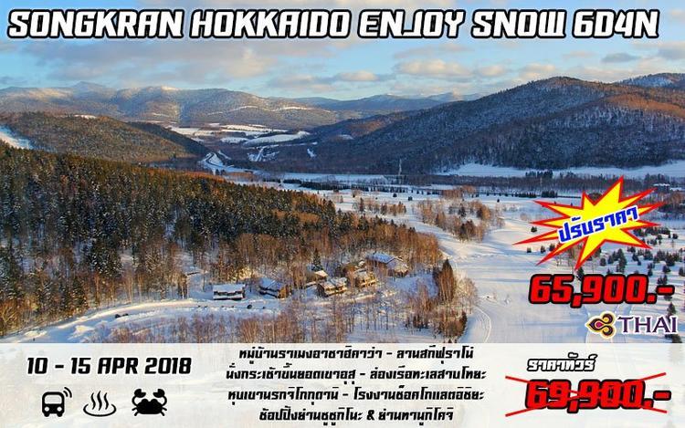 HOKKAIDO ENJOY SNOW 6D4N