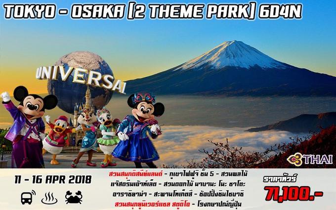 TOKYO - OSAKA (2 THEME PARK) 6D4N