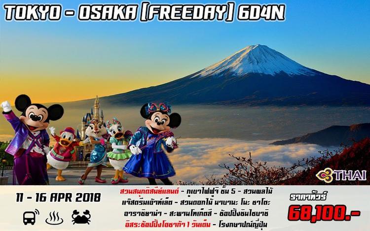 TOKYO - OSAKA (FREEDAY) 6D4N
