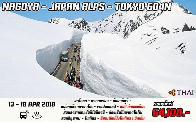 NAGOYA - JAPAN ALPS - TOKYO (FREEDAY) 6D4N
