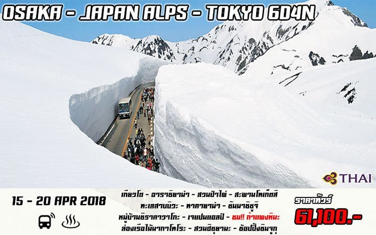 OSAKA – JAPAN ALPS -TOKYO 6 DAYS 4 NIGHTS