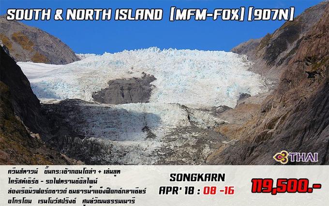 SOUTH & NORTH ISLAND [MFM - FOX] 9D 7N (SONGKRAN)