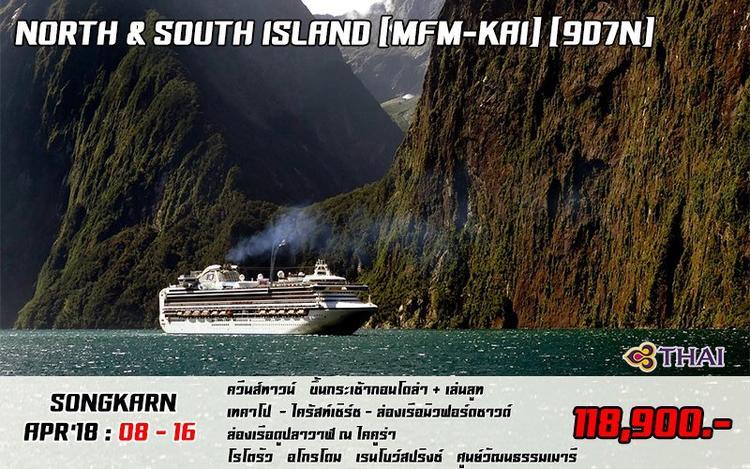 NORTH & SOUTH ISLAND [MFM - KAI] 9D 7N (SONGKRAN)