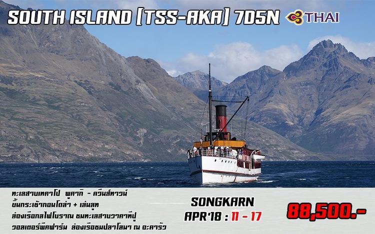 SOUTH ISLAND TSS+AKA 7 DAYS 5 NIGHTS (SONGKRAN)