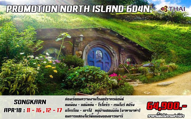 PROMOTION NORTH ISLAND 6D4N (SONGKRAN)