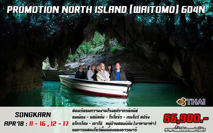 PROMOTION NORTH ISLAND 6D4N (SONGKRAN)